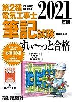 51j5huOPR3L. SL200  - 電気工事士試験