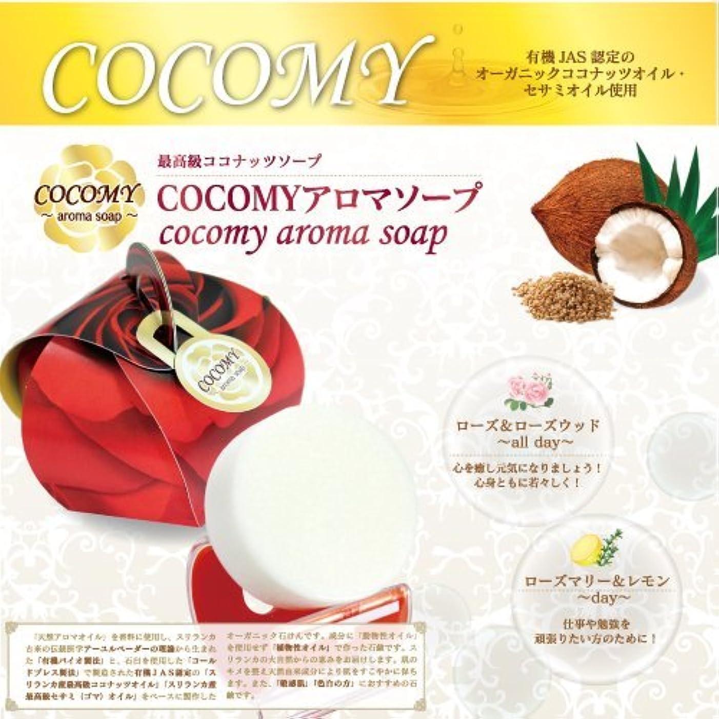 成分鉱夫嫌悪COCOMY aromaソープ 4個セット (ローズマリー&レモン)(ローズ&ローズウッド) 40g×各2