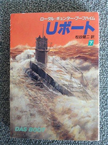 Uボート〈下〉 (ハヤカワ文庫NV)