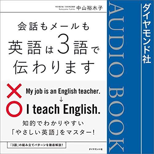 『英語は3語で伝わります』のカバーアート