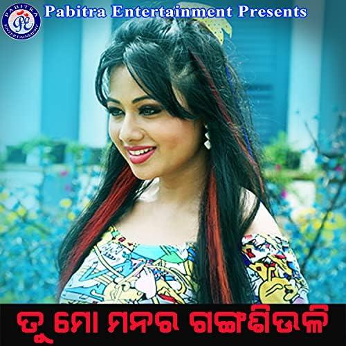 Sricharan Mohanty, Pritinanda Routray, Pankaj Jal & Sangita Mishra
