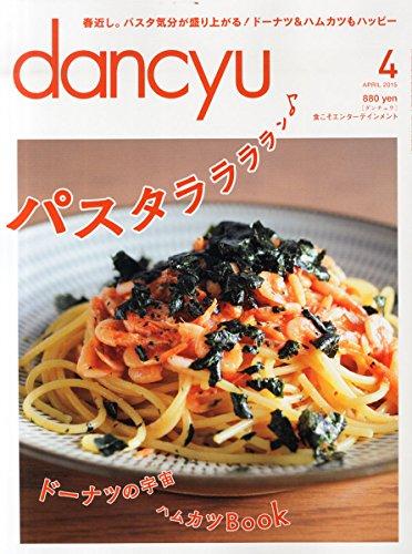 dancyu(ダンチュウ) 2015年 04 月号