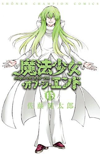 魔法少女・オブ・ジ・エンド 13 (少年チャンピオン・コミックス) - 佐藤健太郎