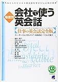 場面別 会社で使う英会話―きちんとしたビジネス英会話を学びたい人向けの本 (CD book)