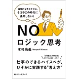 NOロジック思考 (ワニの本)