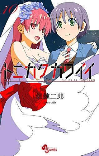 トニカクカワイイ(10) (少年サンデーコミックス)
