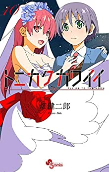 [畑健二郎]のトニカクカワイイ(10) (少年サンデーコミックス)