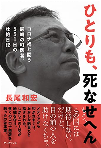 ひとりも、死なせへん ~コロナ禍と闘う尼崎の町医者、551日の壮絶日記
