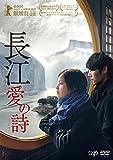 長江 愛の詩[DVD]