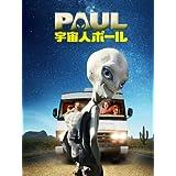 宇宙人ポール (字幕版)