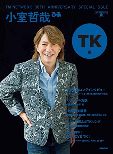 TM NETWORK 30TH ANNIVERSARRY SPECIAL ISSUE 小室哲哉ぴあ TK編 (ぴあMOOK)の詳細を見る