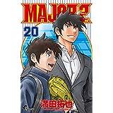 MAJOR 2nd(メジャーセカンド)(20) (少年サンデーコミックス)