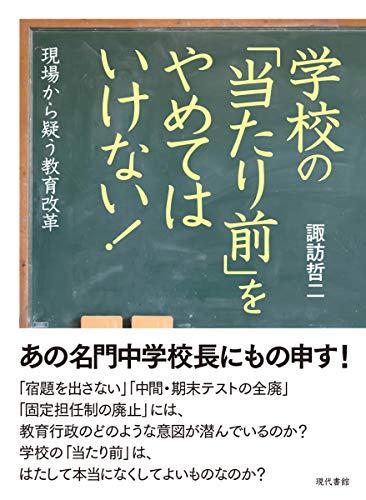 学校の「当たり前」をやめてはいけない!: 現場から疑う教育改革;ゲンバカラウタガウキョウイクカイカクの詳細を見る