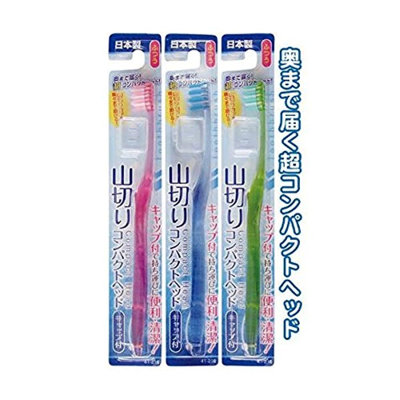 後悔仕出します修復コンパクトヘッドキャップ付歯ブラシ山切ふつう日本製 [12個セット] 41-216