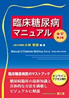 臨床糖尿病マニュアル