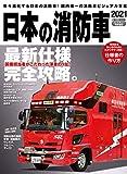 日本の消防車 2021 (イカロス・ムック)