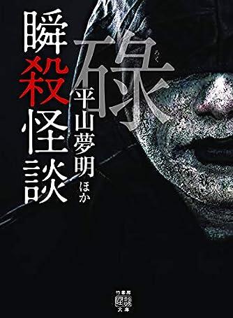 瞬殺怪談 碌 (竹書房文庫 HO 447)