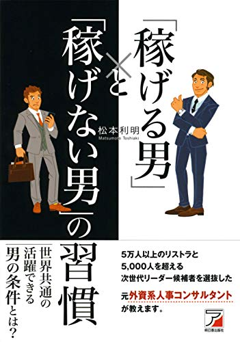 「稼げる男」と「稼げない男」の習慣 (アスカビジネス)