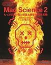 Mad Science 2 ―もっと怪しい炎と劇薬と爆音の科学実験