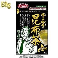 くらこん 塩こん部長の昆布茶 50g こんぶ茶