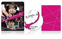 ヒメアノ~ル 通常版 [Blu-ray]