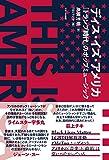 ディス・イズ・アメリカ 「トランプ時代」のポップミュージック
