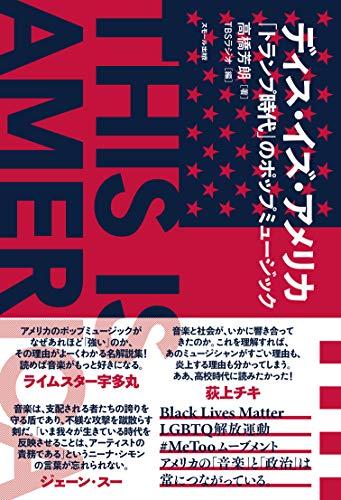 ディス・イズ・アメリカ 「トランプ時代」のポップミュージック - 高橋 芳朗, TBSラジオ