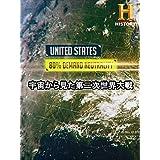 宇宙から見た第二次世界大戦