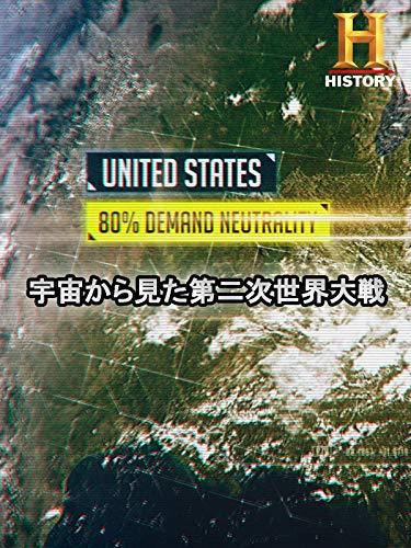 『宇宙から見た第二次世界大戦』のトップ画像