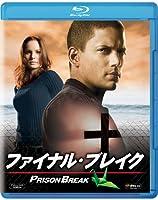 プリズン・ブレイク ファイナル・ブレイク [Blu-ray]