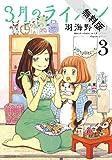 3月のライオン【期間限定無料版】 3 (ジェッツコミックス)