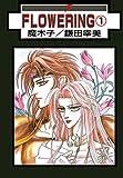 FLOWERING : 1 (ジュールコミックス)