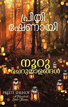 Nooru Cherunalangal: A hundred little flames (Malayalam) (Malayalam Edition) by [Preeti Shenoy]