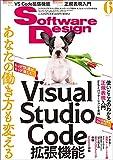 Software Design (ソフトウェアデザイン) 2021年6月号 [雑誌]