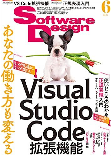 Software Design 2021年6月号 Kindle版(電子書籍)