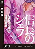 信長のシェフ【単話版】 25 (芳文社コミックス)