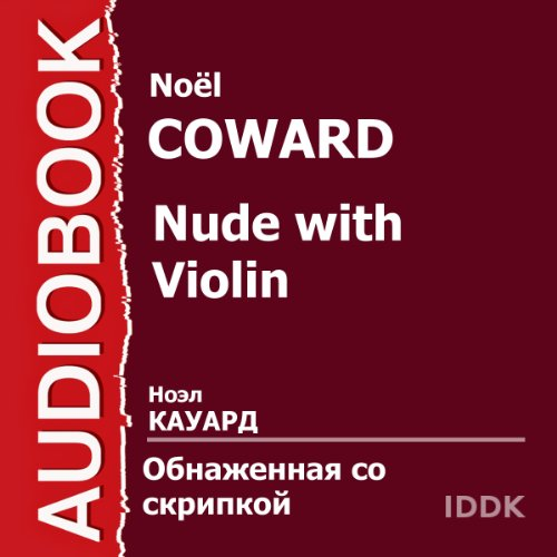 Nude with Violin [Russian Edition] audiobook cover art