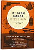 Reading World History Through 30 Inventions (Chinese Edition)