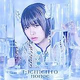 TVアニメ「 Re:ゼロから始める異世界生活 」2nd seasonエンディングテーマ「 Memento 」
