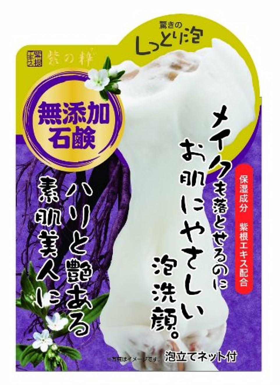 トランクライブラリ黒くする泣いている紫の粋 メイクも落とせる洗顔石鹸N 100g