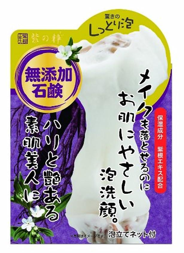 文字通りどういたしましてボア紫の粋 メイクも落とせる洗顔石鹸N 100g