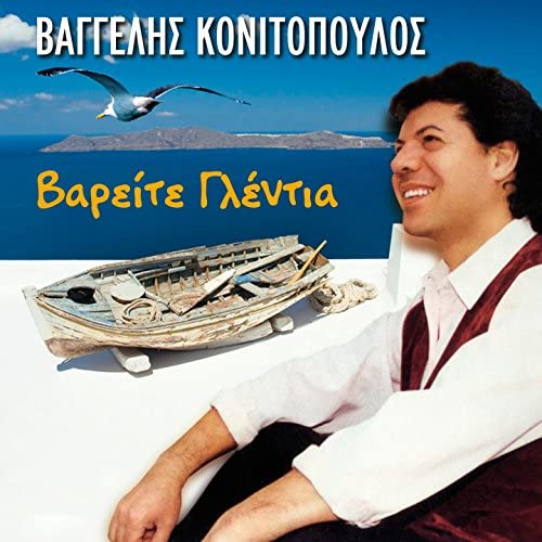Vaggelis Konitopoulos