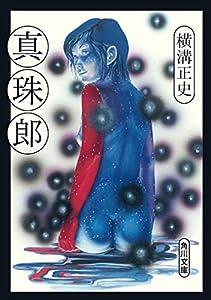 「由利先生」シリーズ 2巻 表紙画像