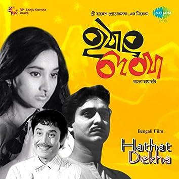"Ei Prithibir Buke Aajo (From ""Hathat Dekha"") - Single"