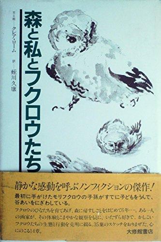 森と私とフクロウたち (1981年)