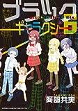 ブラックギャラクシー6 (少年チャンピオン・コミックスエクストラ)