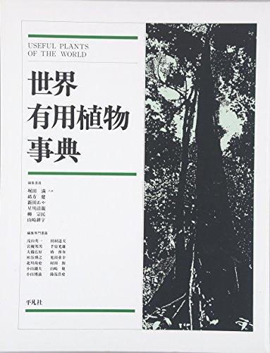 世界有用植物事典の詳細を見る