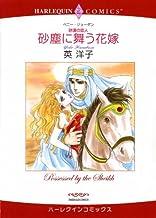 砂塵に舞う花嫁 砂漠の恋人 (ハーレクインコミックス)