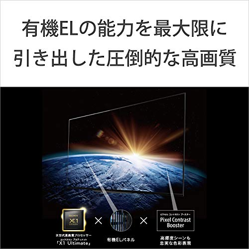 SONY(ソニー)『BRAVIAA9GシリーズKJ-65A9G』