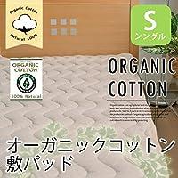 オーガニックコットン 敷きパッド ベッドパッド 綿100% シングル サイズ 抗菌 消臭 加工中綿